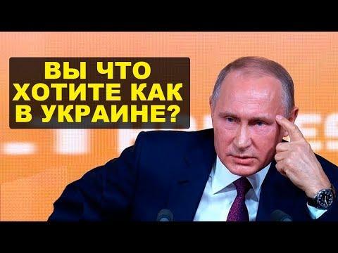 Украина стала для Путина кошмаром