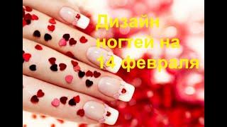 Маникюр на 14 февраля 2020 Дизайн ногтей на День влюбленных Мастер класс дизайна в стиле аэропуффинг