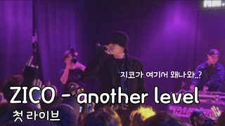 Download lagu 지코(ZICO) - another level First LIVE  첫 라이브 | RAP HOUSE VOL.13 | 스페셜 게스트