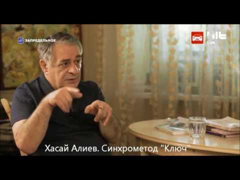 Алиев Метод Ключ