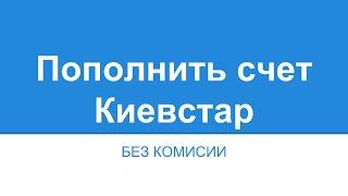 Пополнить счет Киевстар без комиссии