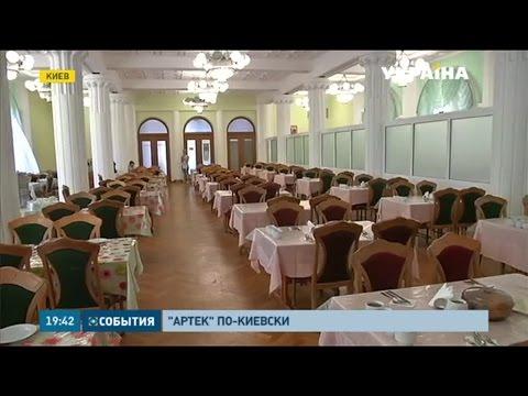 """""""Артек"""" этим летом будет работать под Киевом"""