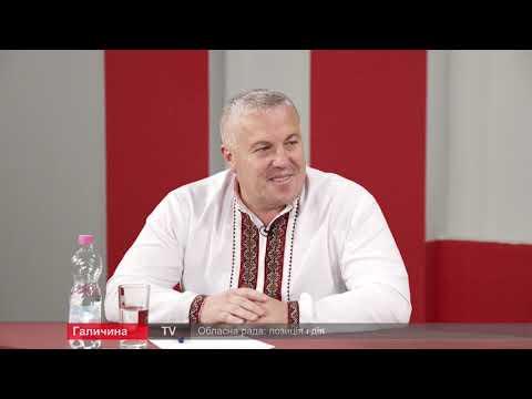 Про головне в деталях. Обласна рада: позиція і дія. Н. Левконович. М. Іваночко