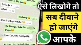 WhatsApp की खतरनाक Trick लड़किया हो जाएगी आपकी दिवानी   How To Change WhatsApp font Style