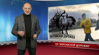 Новости спорта 13.01.2020
