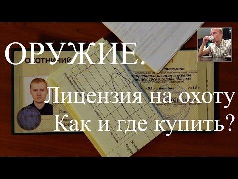 Лицензия на охоту   Как купить лицензию на охоту   Путевка на охоту 2016