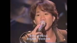 Beyond 手紙   《遥望》 日語版(配中日文字幕)