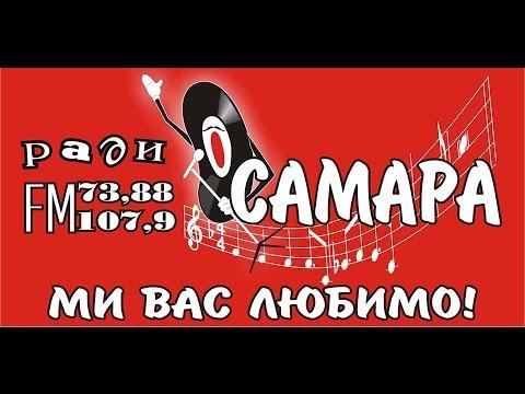 """Максим Злыдарь - интервью для радио """"Самара"""" г. Павлоград"""