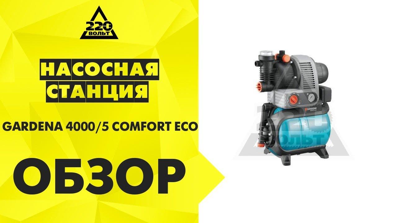 gardena 4000 5 comfort eco youtube. Black Bedroom Furniture Sets. Home Design Ideas
