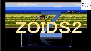 ゾイド2 ゼネバスの逆襲 ファミコン ZOIDS2
