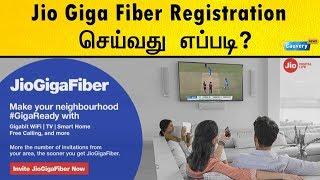jio giga fiber 2  நிமிடங்களில்  registration செய்வது எப்படி?