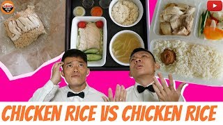 $2 Vs $29.90 Chicken Rice! | Asian Man TV