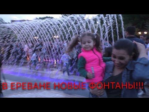 Ереван, Новые фонтаны - Эребуни - 2800, Yerevan, 12.05.19, Su,  (на рус.), Video-2.