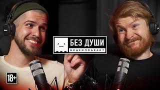 🎙БЕЗ ДУШИ: Руслан Усачев | \