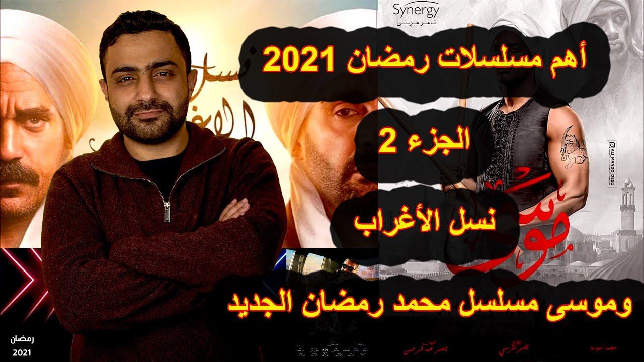 مسلسلات رمضان 2021 الجزء2 نسل الأغراب وموسى مسلسل محمد رمضان الجديد Youtube