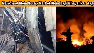 मानखुर्द में भंगार गोदाम में लगी भीषण आग, कोई हताहत नहीं. | MUMBAI TV |