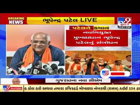 Thank PM Modi, BJP chief JP Nadda and HM Amit Shah for their trust- Next Gujarat CM Bhupendra Patel