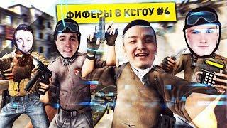 ФИФЕРЫ В КСГОУ #4