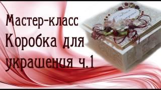 КОРОБКА для подарка -открытка .МАСТЕР -КЛАСС.ч.1 ||DIY.СКРАПБУКИНГ
