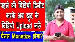Youtube Channel Monetize? | After Delete Copyrighted & Auto Generated Voice Over Videos