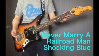 Never Marry A Railroad Man-Shocking Blue-Solo Guitar Cover 悲しき鉄...