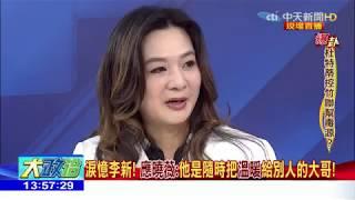 2017.09.28大政治大爆卦完整版 淚憶李新!應曉薇:他是隨時把溫暖給別人的大哥!