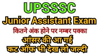 UPSSSC Junior Assistant ( Answer key/ Cutoff )