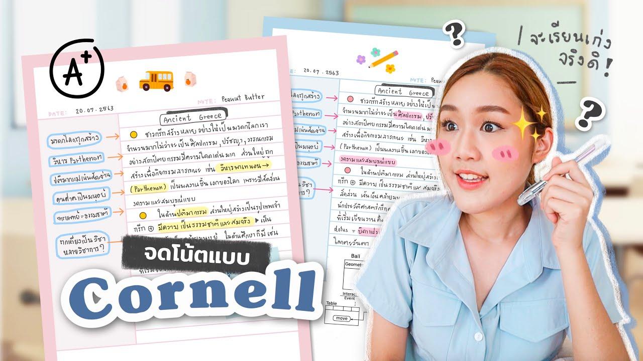 จดโน้ตแบบ Cornell คืออะไร? ทำให้เรียนเก่งจริงหรอ!? Peanut Butter