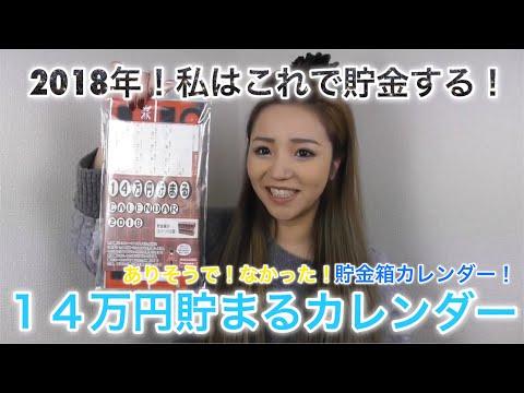貯金箱14万円貯まるカレンダーをゲット