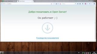 Open Server. Установка и работа с сервером