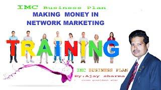 IMC बिज़्नेस प्लान समझिये मि.अजय शर्मा से ।