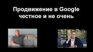 Продвижение в Google честное и не очень