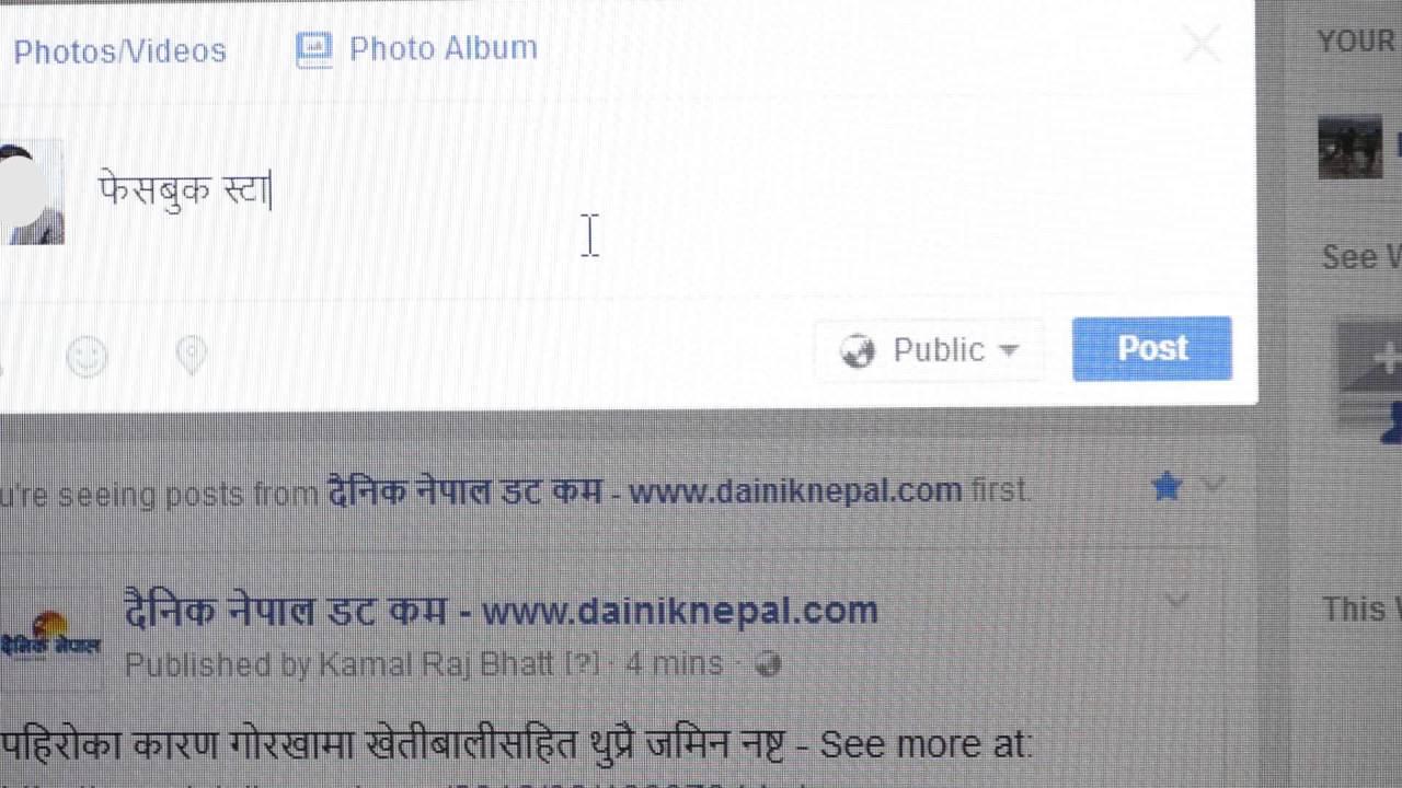 Nepali Unicode on Windows 10