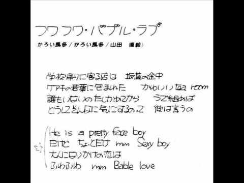和泉友子 TOMOKO-きみに声かけたくて- A面 フワフワ・バブル・ラブ №3