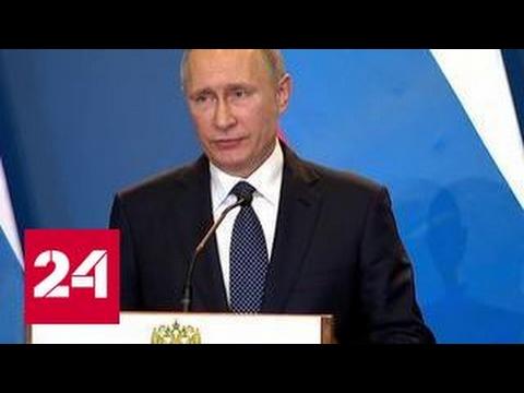 Путин назвал причины