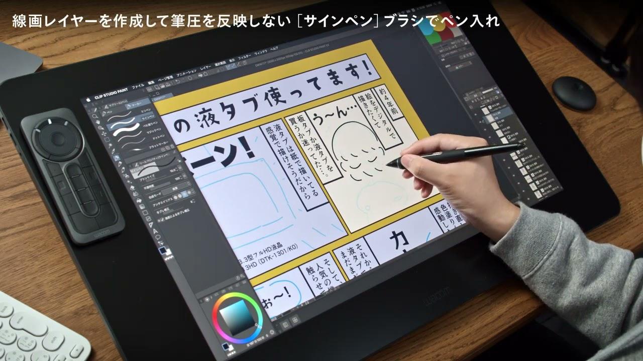 マンガ家 秋鹿えいと - Drawing with Wacom (DwW)