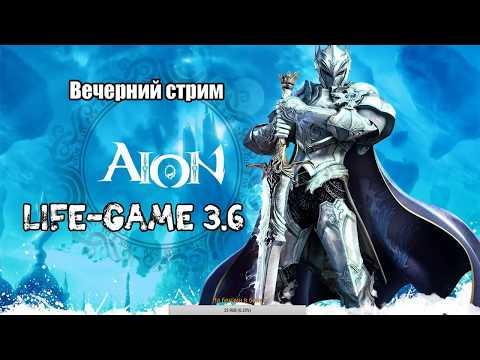 Играем в Aion Life Game Сарфан и Тиамаранта.