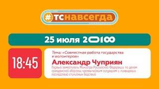 Диалог на равных с Александром Чуприяном