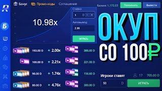 ОКУП со 100 РУБЛЕЙ на РУБЛИКС / Как подняться, также как Я?