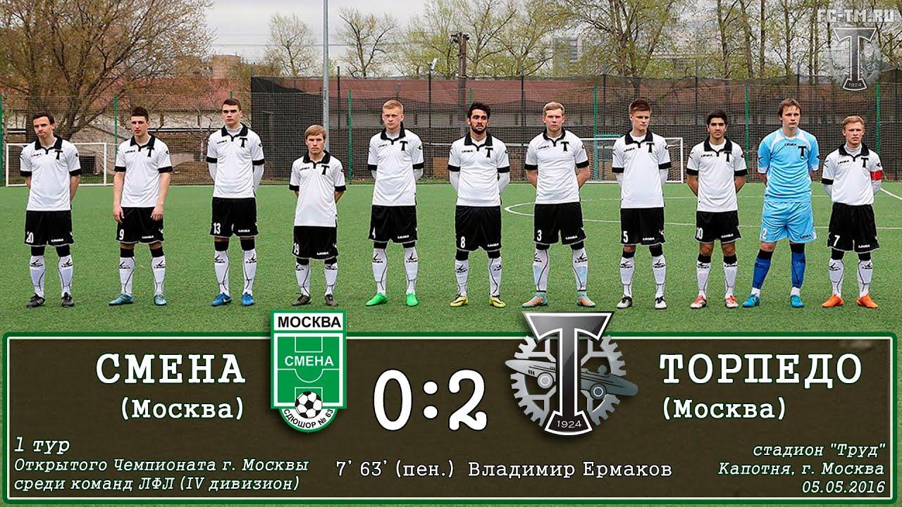 футбольный клуб москва в капотне