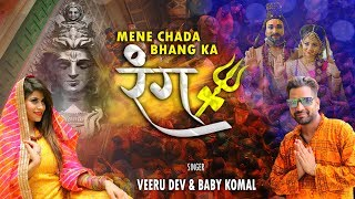 Latest Shiv Bhajan - Mena Chada Bhang Ka Rang (मैने चढ़ा भांग का रंग) - Veeru Dev, Baby Komal