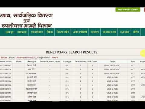 Jharkhand Ration Card List 2020 (BPL/APL List)- Village Wise