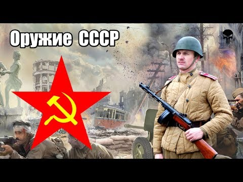 Стрелковое оружие СССР во Второй мировой войне