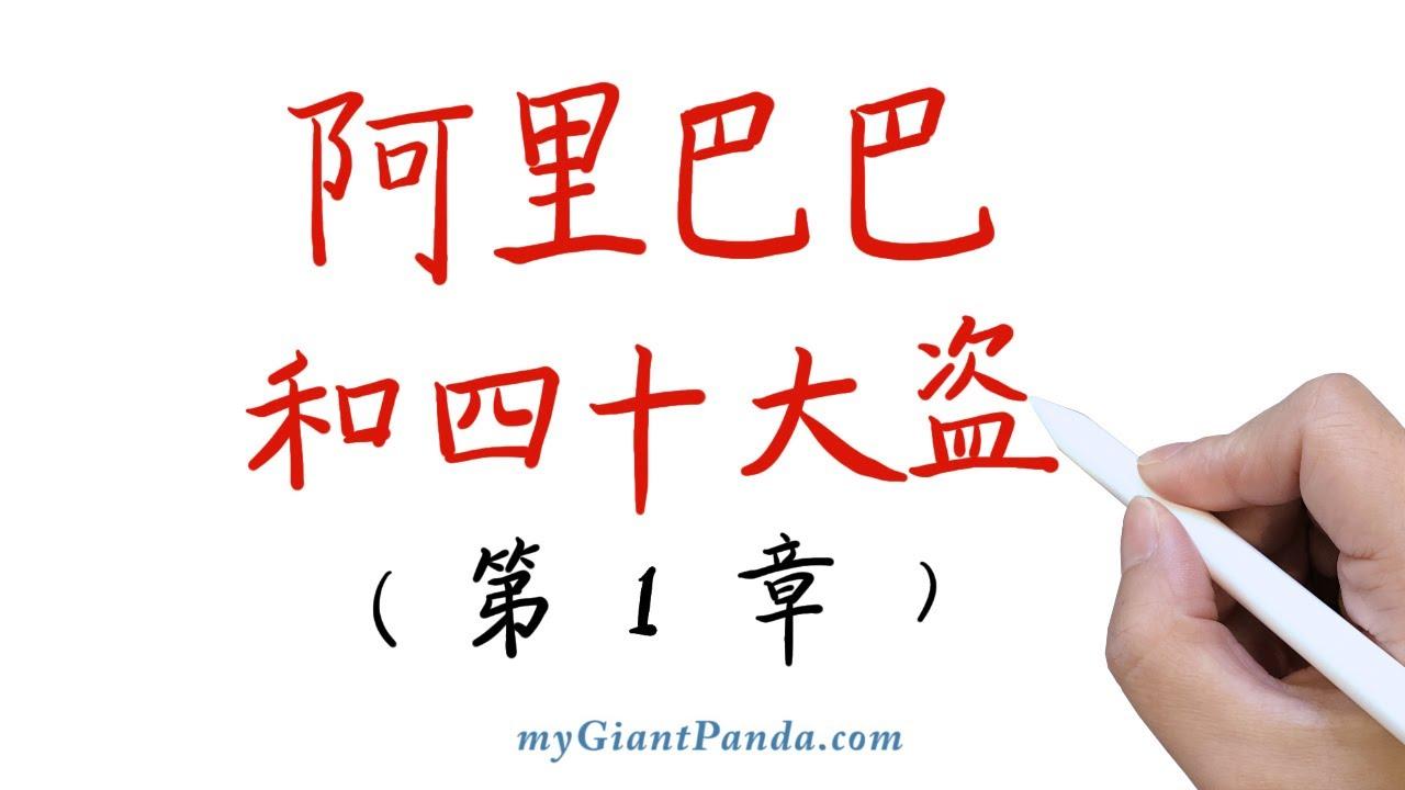 《阿里巴巴和四十大盜》Chapter 1 學讀中文書 Read Chinese Book [Ali Baba and the Forty Thieves] - YouTube