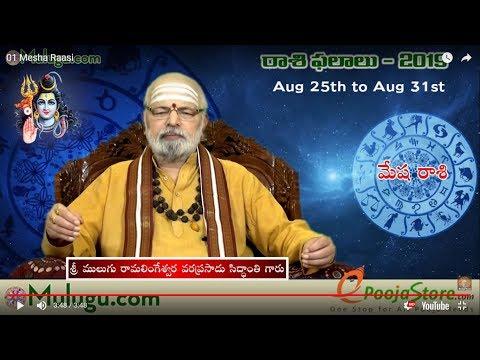 Weekly Rasi Phalalu August 25th - August 31st  2019