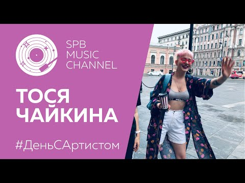 SPB MUSIC CHANNEL #ДеньСАртистом: ТОСЯ ЧАЙКИНА