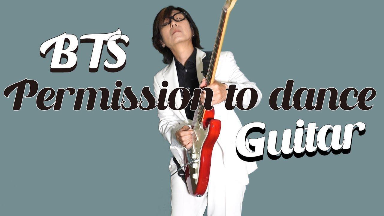 [GuitarCover]Permission to Dance/BTS (방탄소년단)