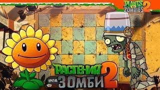 🌻 2 ЧАСТЬ НАЧАЛО 🧟 Plants vs Zombies (Растения против Зомби 2) Прохождение