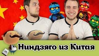 lEGO Ninjago: как отличить минифигурки от китайской копии