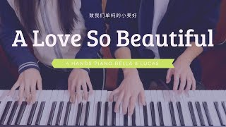 🎵A Love So Beautiful (치아문단순적소미호) OST | 4hands piano